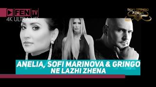 Aneliya, Sofi Marinova & Gringo - Не лъжи жена music video