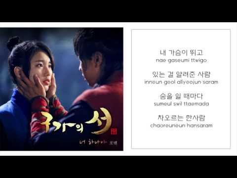포맨 4men -「너 하나야 Only You」 [구가의 서/九家之書/gu Family Book Ost - Part.7] [lyrics 가사:korean/rom]