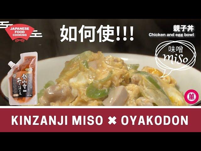 日本的家常菜「Chicken and egg bowl」マルマン 金山寺みそ漬の素レシピ 「親子丼」中国語バージョン