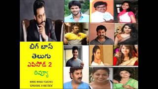 బిగ్ బాస్ తెలుగు ఎపిసోడ్ 2  రివ్యూ - BIGG BOSS TELUGU EPISODE 2 REVIEW - WAKE UP SAMPU CAPTAINDescription:Please watch today's episode for more sampu dance, fight over bed, untold stories of contestants.