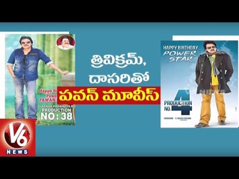 Pawan Kalyan Birthday Gift To Fans || Power Star Announces Upcoming Movies || Tollywood Gossips