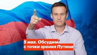 5 мая. Обсудим с точки зрения Путина