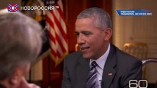 Обама: России доверяют больше, чем США