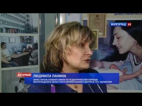 Людмила Панина, зам. гл. врача по педиатрической помощи Волгоградского обл. перинатального центра № 1 в г.Волжском