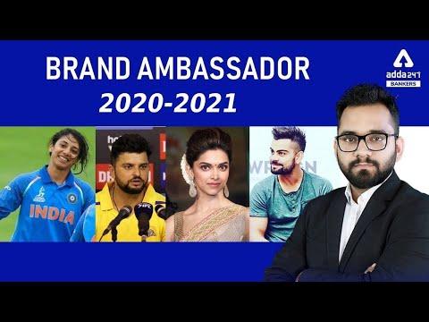 महत्वपूर्ण ब्रांड एम्बेसडर 2021 | Important Brand Ambassador 2020-21 | Current Affairs 2021