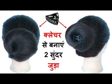 Curly hairstyles - 2 cute juda hairstyle with using clutcher  juda hairstyle  juda  simple hairstyle  hairstyle