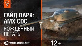 Гайд Парк: AMX CDC. Рожденный летать [World of Tanks]