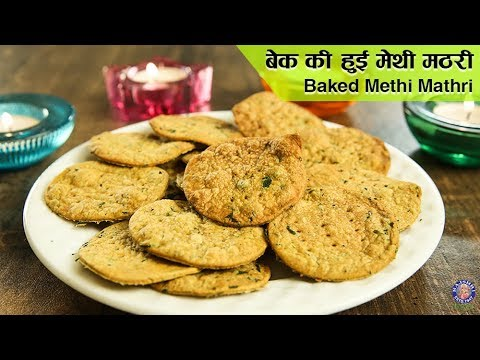 Baked Methi Mathri | Diwali Special | Most Crispy Methi Mathri Ever | Methi Mathri Recipe | Upasana