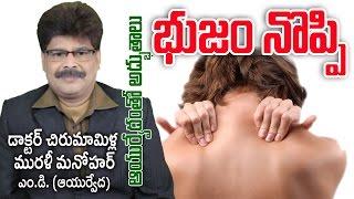 shoulder pain ayurvedic treatment prof dr murali manohar chirumamilla m d ayurveda
