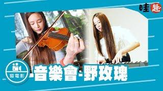 癡電影音樂會-野玫瑰(邱俐穎、阿虎)