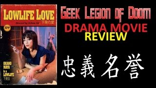 Lowlife Love   2015 Kiyohiko Shibukawa   Aka Gesu No Ai Movie Review