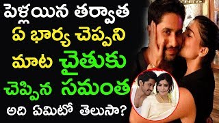 samantha conditions to Naga Chaitanya