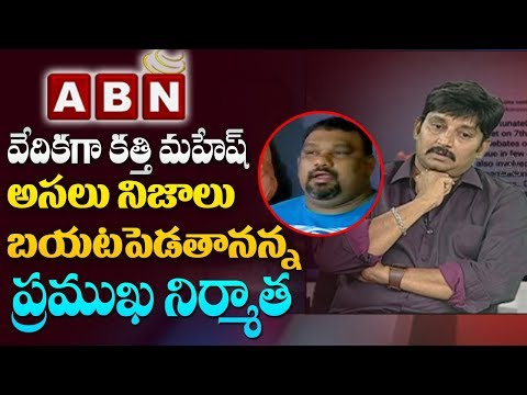 Actor Ramky Exclusive Interview Over Kathi-Pawan Kalyan Controversy   Part 3   ABN Telugu