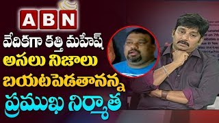 Video Actor Ramky Exclusive Interview Over Kathi-Pawan Kalyan Controversy | Part 3 | ABN Telugu MP3, 3GP, MP4, WEBM, AVI, FLV Oktober 2018