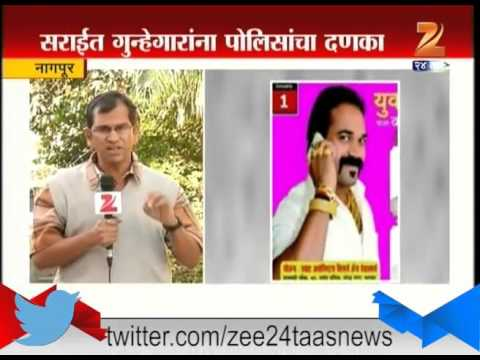 Video Nagpur : Details On Biggest inquiry Ever download in MP3, 3GP, MP4, WEBM, AVI, FLV January 2017