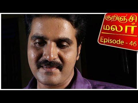 Kurunji-Malar-Epi-46-Tamil-TV-Serial-25-01-2016-Kalaignar-TV-06-03-2016