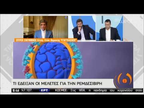Θετικές οι μέχρι τώρα μελέτες για την ρεμδεσιβίρη | 04/05/2020 | ΕΡΤ