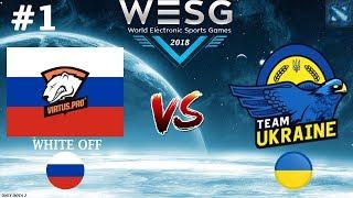 Матч который ЖДАЛИ ВСЕ!   WHITE-OFF (VP) vs Team Ukraine #1 (BO3)   WESG 2019