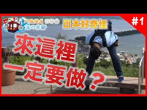 【海の京都・城崎温泉 列車之旅 #1】來到京都天橋立一定要做 …