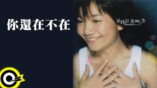 Download Lagu 梁靜茹 Fish Leong【你還在不在 Are You Still There】Official Lyric Video Mp3