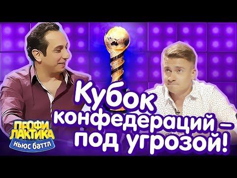 Кубок конфедераций под угрозой - Ньюс-Баттл