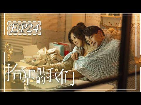 [ENGSUB] 拾光里的我们 第24集:修路CP办公室甜蜜依偎共眠 | Way Back Into Love EP24 | 唐 … видео