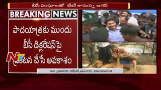 YS Jagan to hold Meeting with BC Community Leaders in Vijayawada