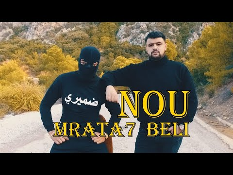 NOU - Mrata7 Beli | مرتح بالي (Clip Officiel)