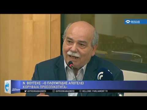 Εκδήλωση για τον Νίκο Πλουμπίδη από το Ίδρυμα της Βουλής (02/10/2018)