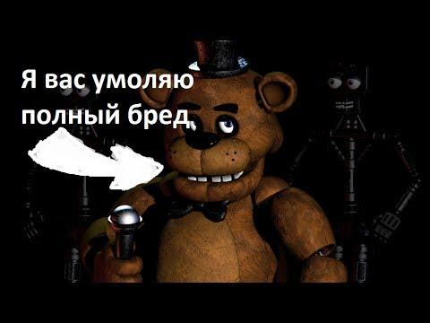ПОЧЕМУ СЕРИЯ ИГР ФНАФ ПОЛНЫЙ ОТСТОЙ? (видео)