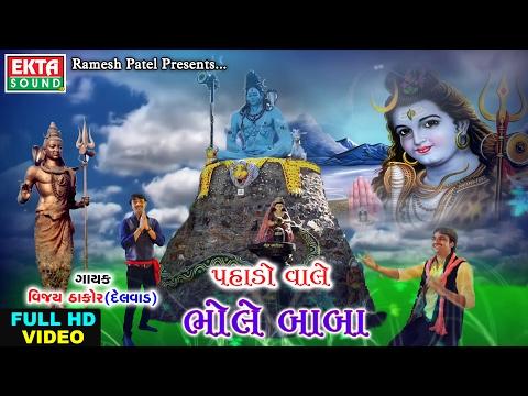 New Hindi Song 2017 || Pahado Vale Bhole Baba || Vijay thakor