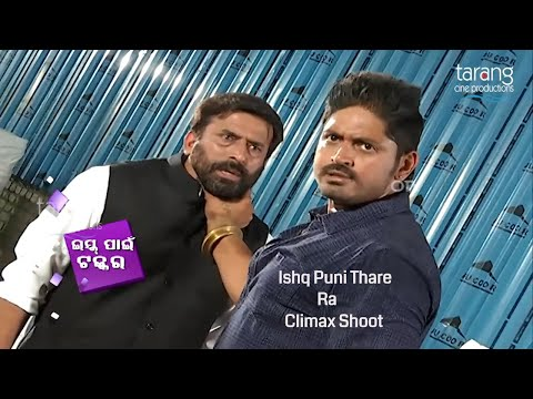 High Voltage Drama & Action - Ishq Puni Thare | Samaresh Routray, Arindam Ray | Odia Movie 2018