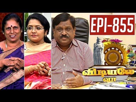 Vidiyale-Vaa-Epi-855-26-08-2016-Kalaignar-TV