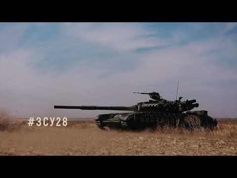ЗСУ 28 готові до бою!