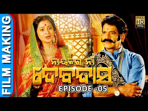 Video Film Making Episode - 05  | Odia Movie | Nayakara Na Devdas | Asit , Bhoomika & Anu Choudhury download in MP3, 3GP, MP4, WEBM, AVI, FLV January 2017