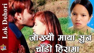 Jokhyou maya Sun Chadhi hirama - Raju Pariyar & Bishnu Majhi