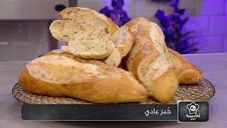خبز عادي | أكاديمية الطبخ | مجدوب بن برنو | Samira TV