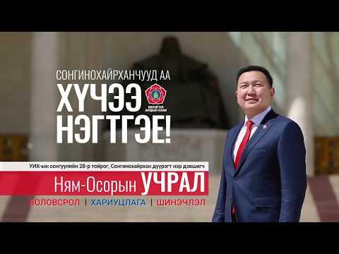 Монгол Улсын Ерөнхий сайд У. Хүрэлсүх Сонгинохайрхан дүүргийн 28 дугаар тойргийн иргэд сонгогчидтой уулзлаа