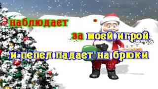 Слепаков Семён - Новый год (Караоке)