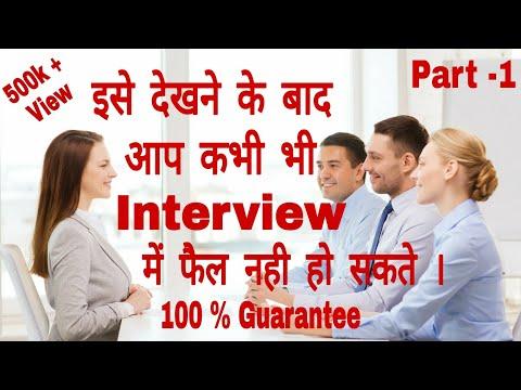 Interview में पुछे जाने वाले सवाल और उनके जवाब। हिंदी