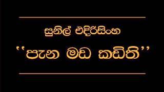 Video Pana Mada Kadithi   Sunil Edirisinghe MP3, 3GP, MP4, WEBM, AVI, FLV November 2017