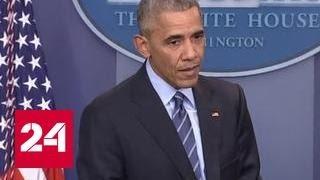 Обама: 37 процентов избирателей-республиканцев поддерживают Путина