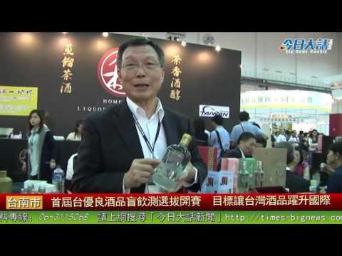 首屆台優良酒品盲飲測選拔開賽 目標讓台灣酒品躍升國際