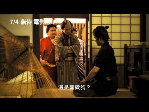 【貓侍 電影版】中文預告【聚星幫電影幫】
