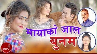 Mayako Jaal Bunam - Rajendra Subedi & Mina Adhikari
