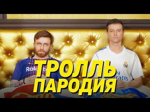 Время и Стекло - Тролль (ПАРОДИЯ) - DomaVideo.Ru