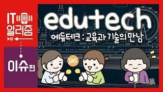 #53 [IT알려줌-이슈편] 에듀테크: 교육과 기술의 만남