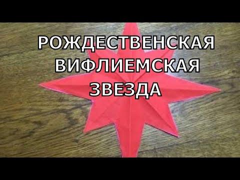Объёмная рождественская звезда своими руками
