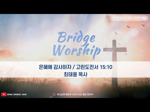 2021년 8월 15일 청년부 예배