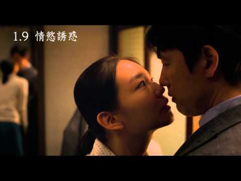 【情慾誘惑】 中文版前導預告